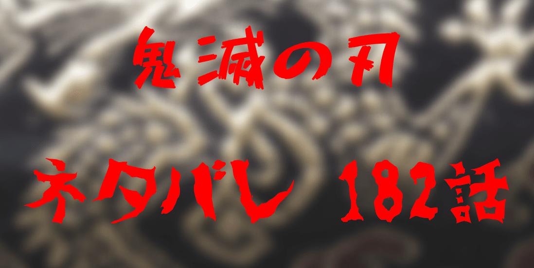 鬼滅の刃 ネタバレ 182話 感想 考察