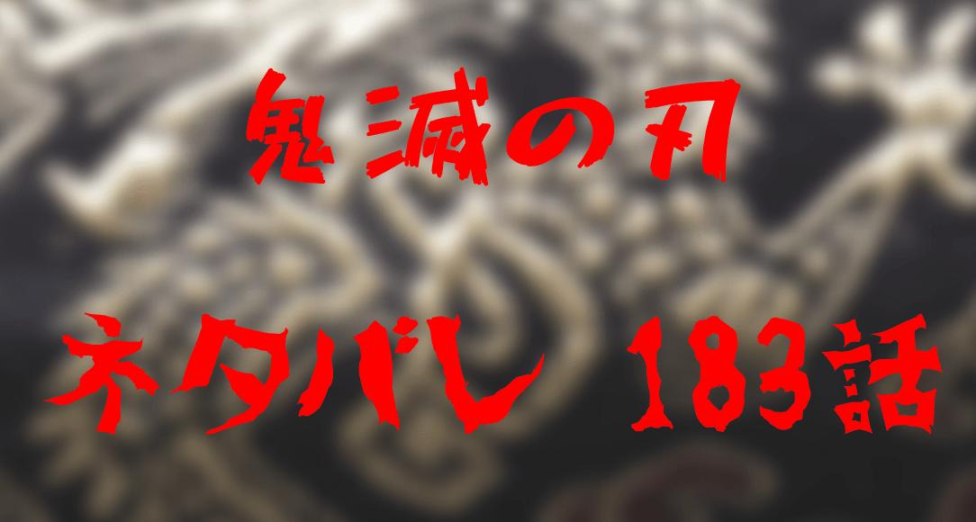 鬼滅の刃 ネタバレ 183話 感想 考察