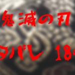 《鬼滅の刃》ネタバレ184話!衝撃的ラスト!炭次郎が・・・