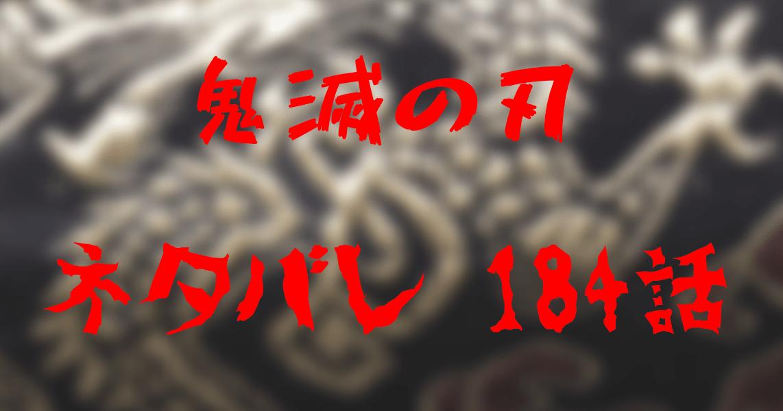 鬼滅の刃 ネタバレ 184話 感想 考察