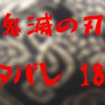 《鬼滅の刃》ネタバレ185話!炭治郎が死亡したのは真実か!?