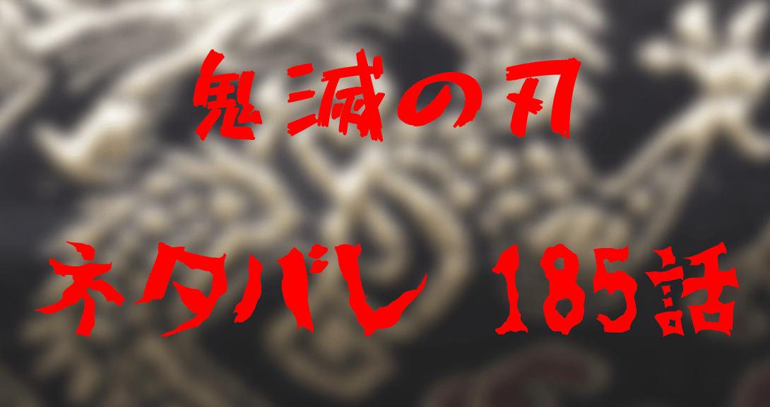 鬼滅の刃 ネタバレ 185話 感想 考察