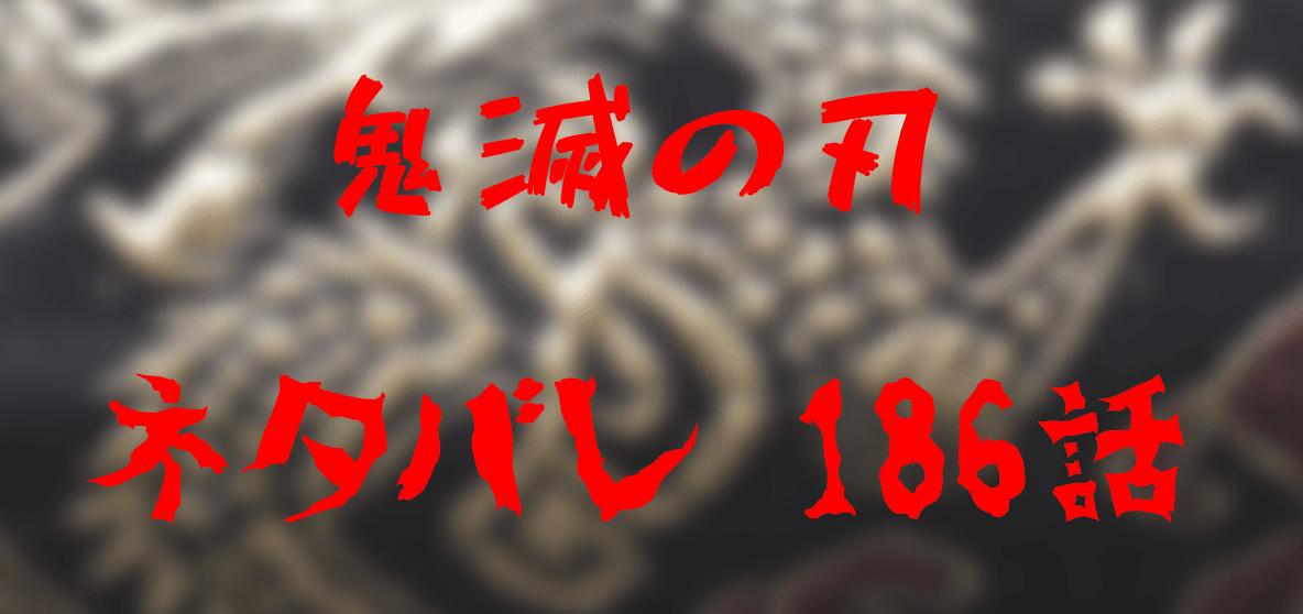 鬼滅の刃 ネタバレ 186話 感想 考察