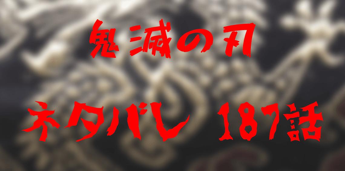 鬼滅の刃 ネタバレ 187話 感想 考察
