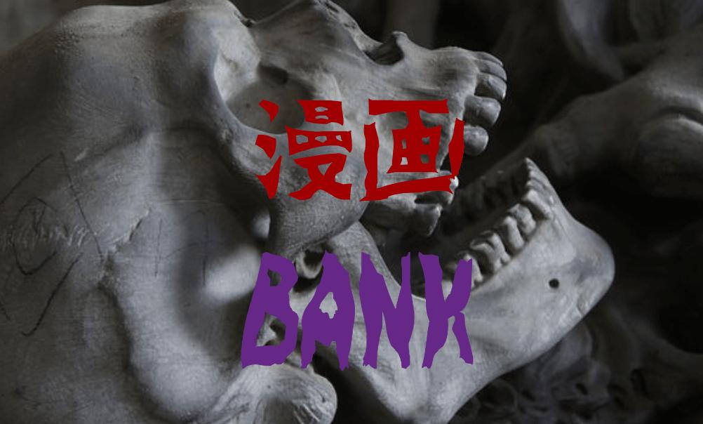 漫画BANK 無料 更新 閉鎖