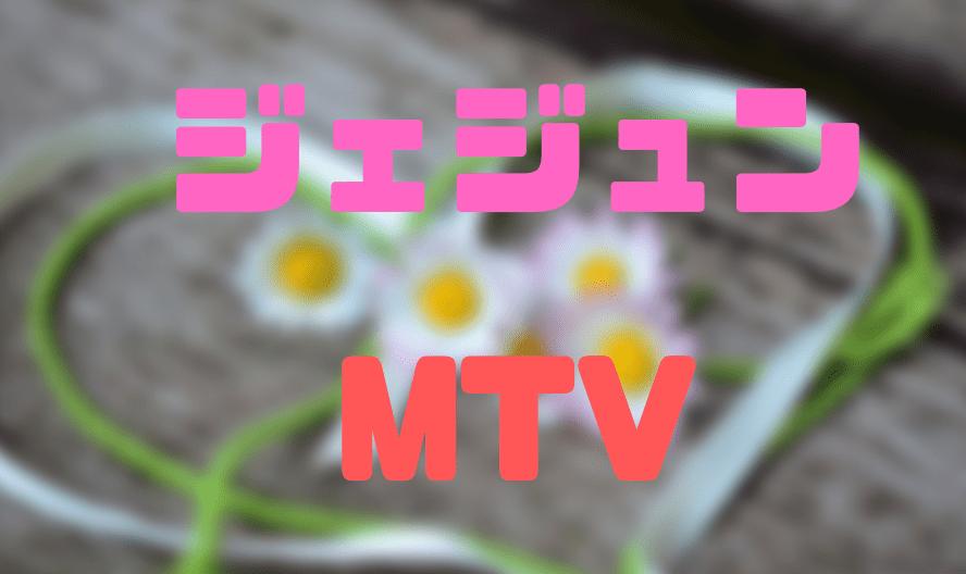 ジェジュン MTV 特集 スカパー