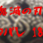 《鬼滅の刃》ネタバレ181話!無惨の惨殺が続く?