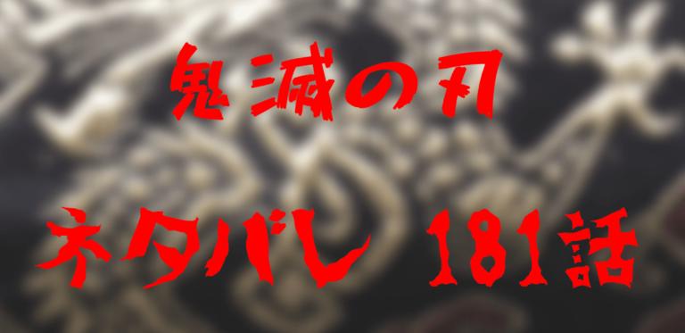鬼滅の刃 ネタバレ 181話 感想 考察