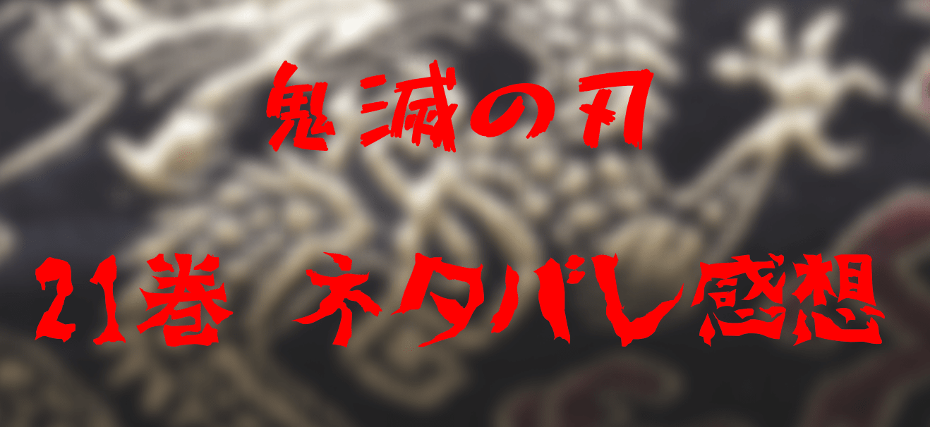 鬼滅の刃 21巻 ネタバレ あらすじ 感想