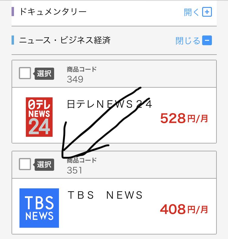 ジェジュン 幕張メッセ スカパー リアルタイム 生放送
