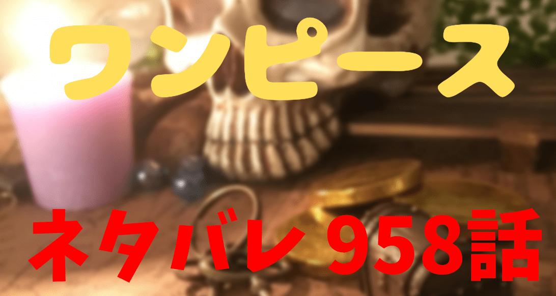 ワンピース ネタバレ 958話 考察