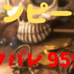 《ワンピース》ネタバレ959話!展開予想考察もあり!