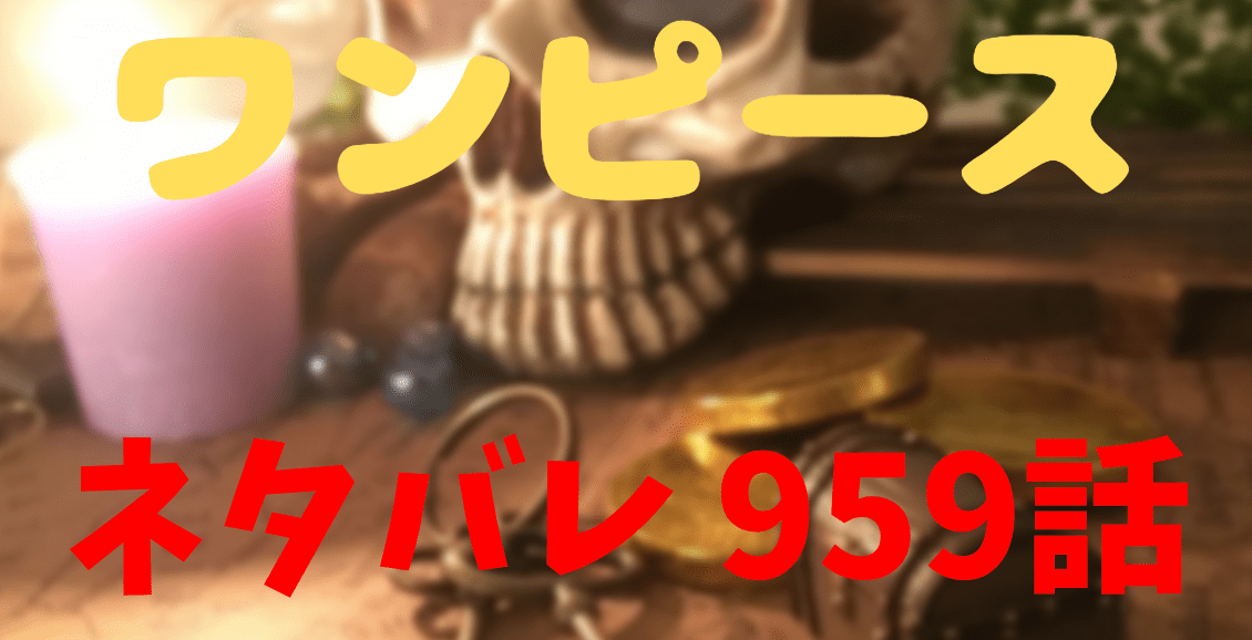 ワンピース ネタバレ 959話 考察