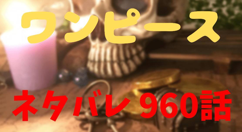ワンピース ネタバレ 960話 考察