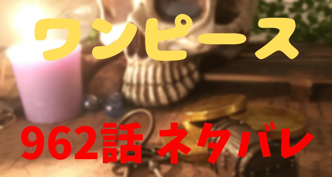 ワンピース ネタバレ 962話