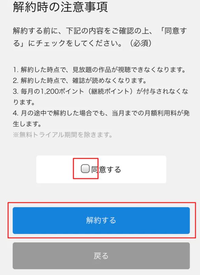 U-NEXT 無料 解約