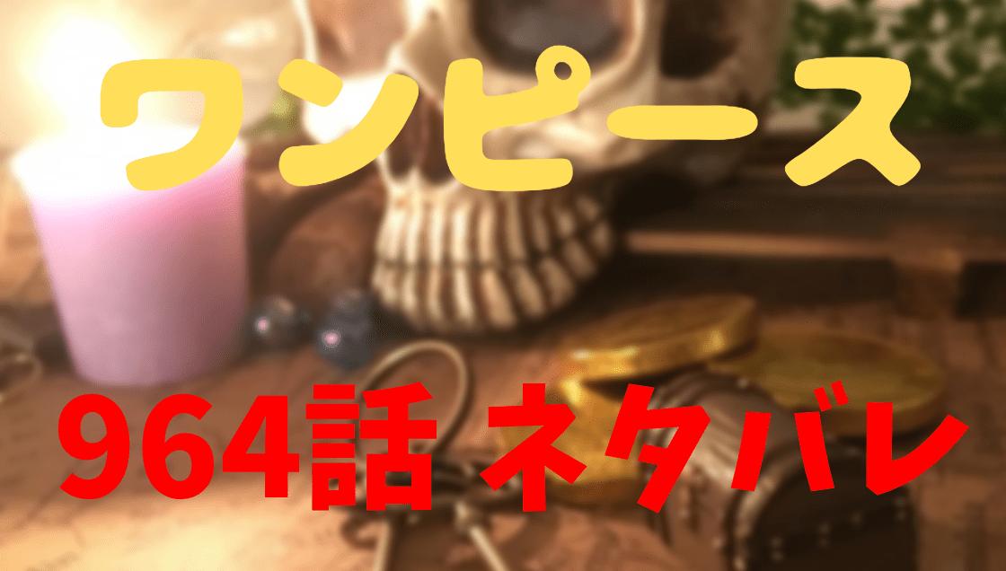 ワンピース ネタバレ 964話