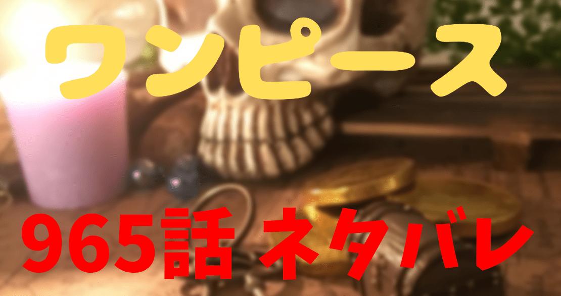 ワンピース》ネタバレ966話展開予想考察!ロジャーとの激闘必至!?
