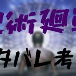 《呪術廻戦》89話ネタバレ!展開予想考察!渋谷事変の行方はどうなる!?