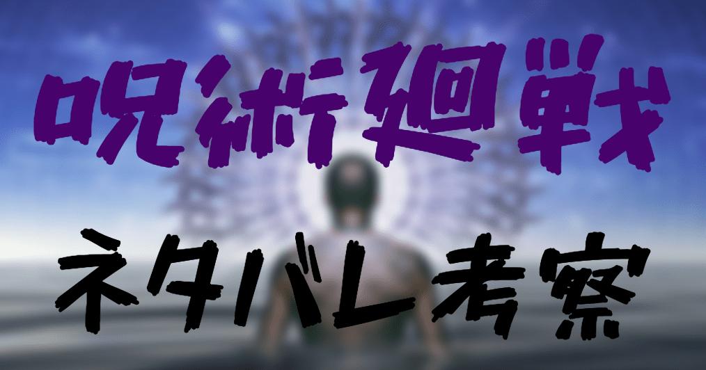 呪術廻戦 ネタバレ 考察