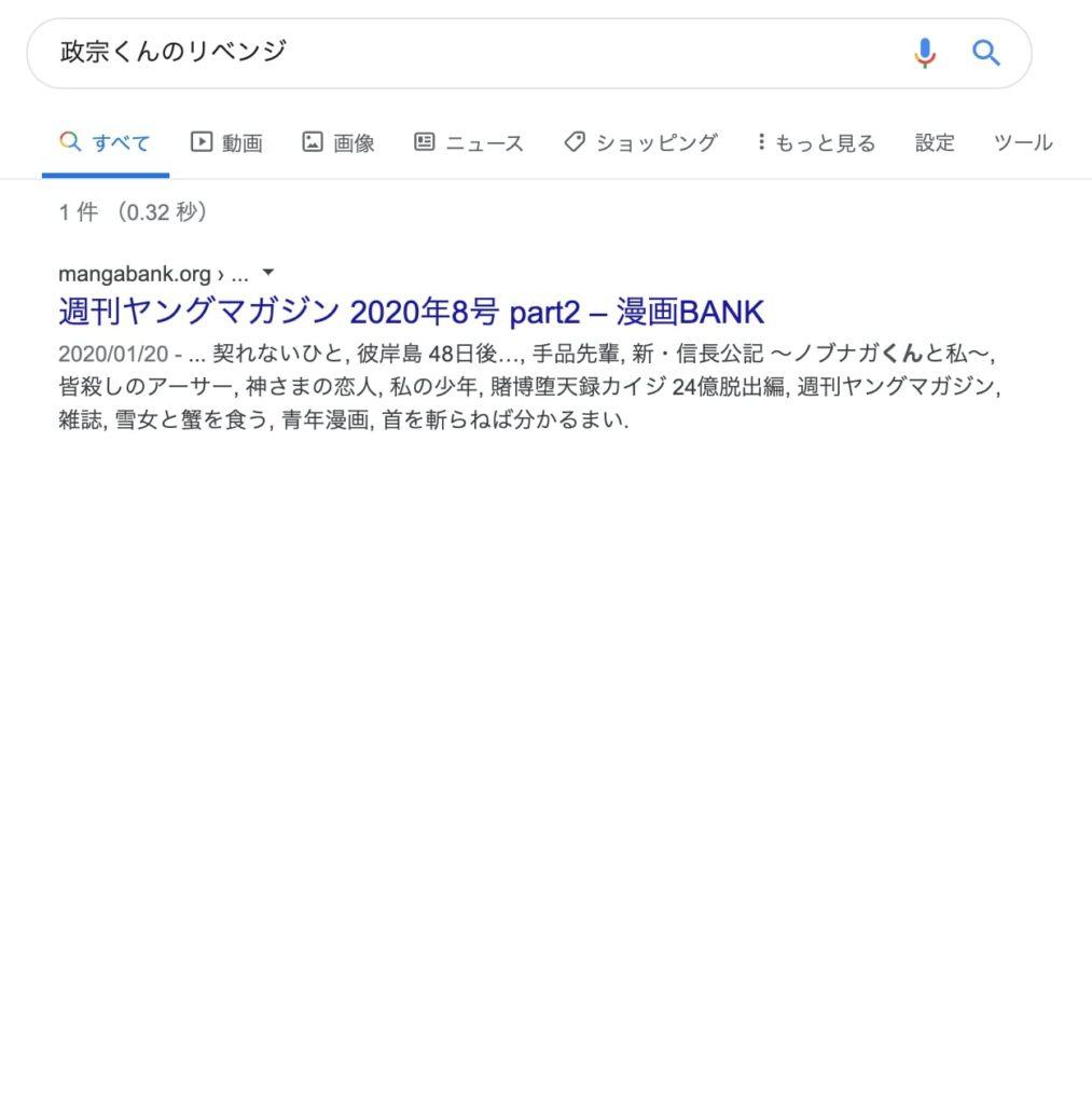 政宗くんのリベンジを漫画バンク(漫画BANK)で読む方法紹介!