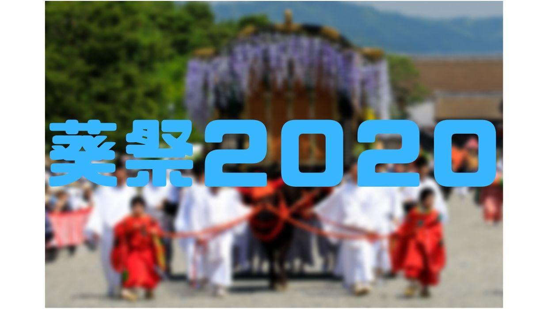 葵祭2020のルートや日程は?アクセスや穴場の観覧席を紹介します