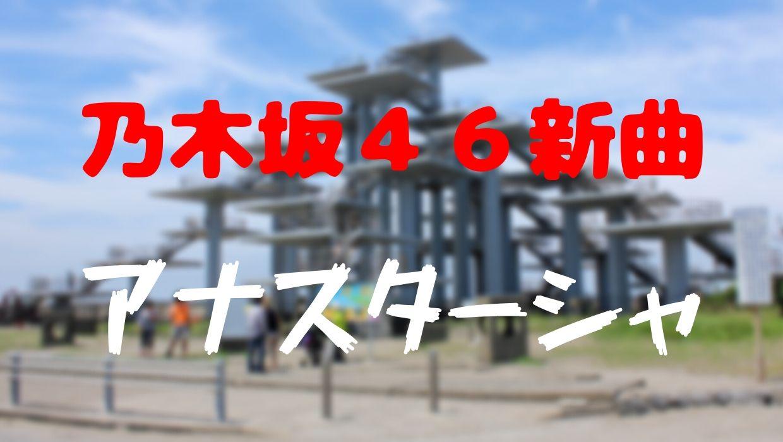 《乃木坂46》新曲「アナスターシャ」のリリース日やロケ地は?ロケ地へのアクセス方法も紹介!